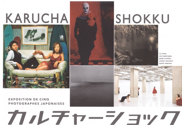 "The exhibition Karucha Shokku (""Culture Shock"") unites five women artists, five photographers born in Japan. In the eyes of the western world, Japan has never lost its aura of mystery, a fact that may explain the popularity and the high esteem of which the country profits today more than ever."
